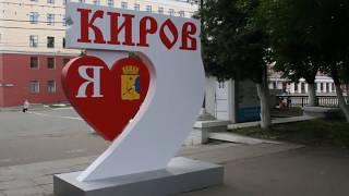 Фильм О городе Кирове