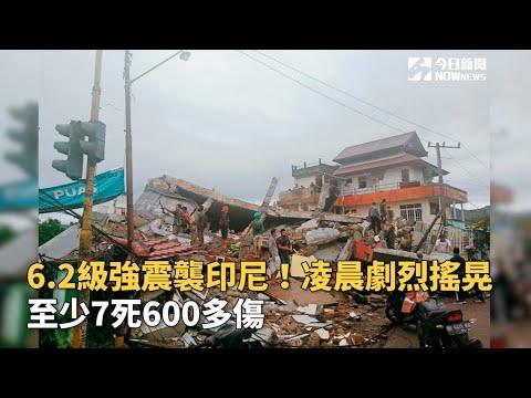 6.2級強震襲印尼!凌晨劇烈搖晃 至少7死600多傷