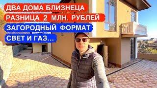 Обзор двух недорогих домов в Сочи до 11 млн. рублей // Снимаю на новый айфон 11