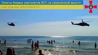 Полеты боевых вертолетов ВСУ на сверхнизкой высоте над пляжем