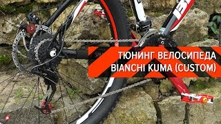 ВЕЛО-ОБЗОРЫ | Тюнинг велосипеда Bianchi Kuma(Шатуны IXF (24-32-42): https://youtu.be/orJHeph7ONU ▻ Комплект трансмиссии Sram X4: https://youtu.be/fbCIob2FdeY ▻ Ролик заднего переключате..., 2016-01-18T13:25:43.000Z)