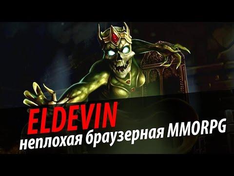 Обзор: Eldevin: неплохая браузерная MMORPG