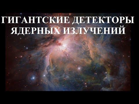 ГИГАНТСКИЕ ДЕТЕКТОРЫ ЯДЕРНЫХ ИЗЛУЧЕНИЙ
