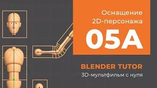 Blender. Анимация. Урок 05a - Оснащение 2D-персонажа в Blender