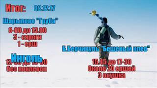Зимова риболовля 02.12.17(Шарыпово,Инголь,б.Берчикуль)