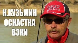 Lucky John. оснастка Wacky(Константин Кузьмин показывает как на практике работает оснастка