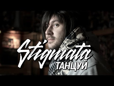 STIGMATA - ТАНЦУЙ (OFFICIAL VIDEO, 2010)