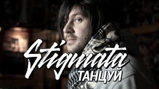Смотреть клип Stigmata - Танцуй