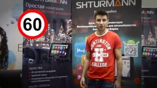 Навигация Shturmann® 1.6 для Android OS: глобальные обновления.(В магазине приложений Google Play доступна обновлённая версия навигации Shturmann® для смартфонов и планшетных..., 2013-01-14T13:37:25.000Z)