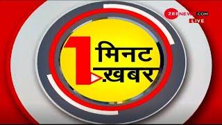 1 Minute, 1 Khabar: अब तक की बड़ी खबरें   Top News Today   Breaking News   Hindi News   Latest News
