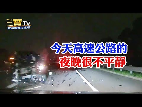 在沒有路燈的高速公路上,當你時速破百後,一定要小心睜大眼睛,因為...