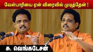 சு. வெங்கடேசன் உரை | வேள்பாரியைக் கொண்டாடுவோம் | SU Venkatesan speech