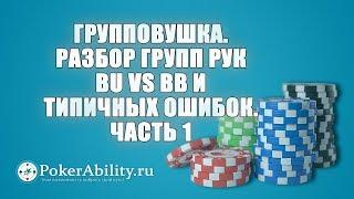 Покер обучение | Групповушка. Разбор групп рук BUvsBB и типичных ошибок. Часть 1