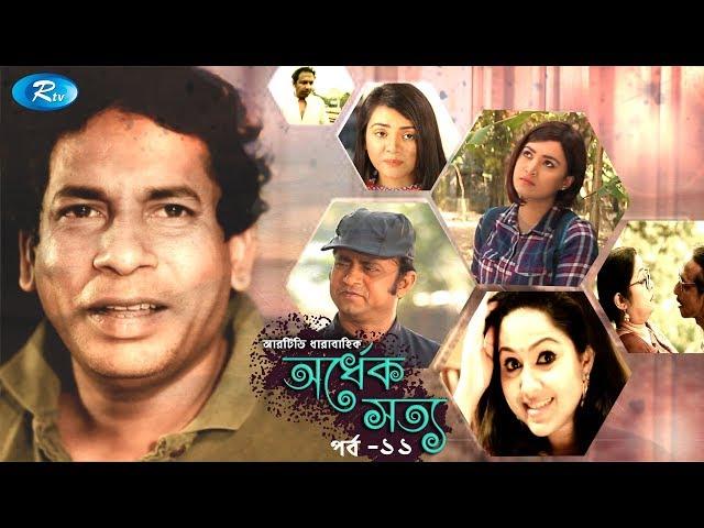 Ordhek Sotto | Ep-11  অর্ধেক সত্য | পর্ব-১১ | Mosharraf Karim | New Drama Serial | Rtv Drama