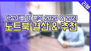 2020년 노트북 결산, 그리고 2021년 노트북 추천