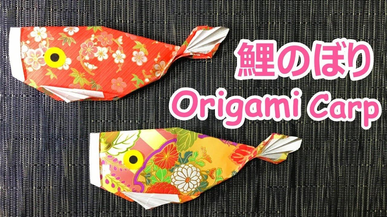 子供の日の折り紙 難しい鯉のぼりの折り方音声解説付☆