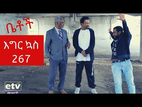 "Betoch – ""እግር ኳስ"" Comedy Ethiopian Series Drama Episode 267"