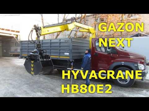 Презентация нового самосвала ГАЗон НЕКСТ с КМУ HYVA HB 80E2