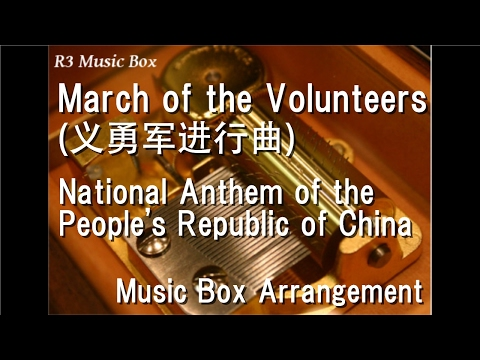March of the Volunteers (义勇军进行曲)/National Anthem of the People