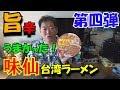 味仙 台湾ラーメンは旨かった! の動画、YouTube動画。
