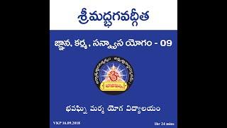 జ్ఞాన, కర్మ, సన్న్యాస యోగం - 9 | Gnana Karma Sanyasa Yogam - 9