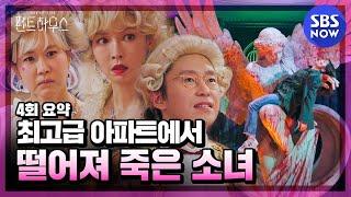 Download [펜트하우스] 4회 요약 '추락사 한 소녀의 죽음을 은폐하려는 상류층 사람들' / 'The Penthouse' Special | SBS NOW