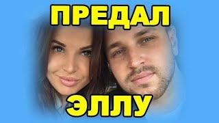 ТРЕГУБЕНКО ПРЕДАЛ ЭЛЛУ! ДОМ 2 НОВОСТИ ЭФИР 1 августа, ondom2.com