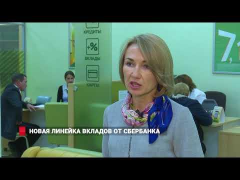 Новая линейка вкладов от Сбербанка