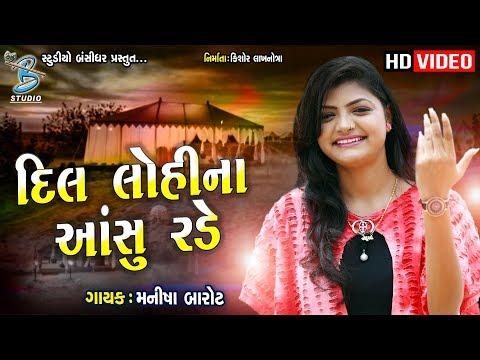 Manisha Barot - 2019 - Latest Songs - Dil Lohi Na Asu Rade Che - Bansidhar Studio