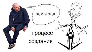 "Фрагмент из мульт-коллаба ""Кем ты стал"" - Oxxxymiron l Dollscratch l making of"