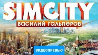 превью игры SimCity (2013)