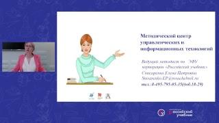 Электронные образовательные ресурсы в системе современного урока