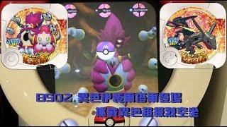 [Pokemon Tretta Best Selection 02] 異色伊裴爾塔爾登場 挑戰異色超級烈空坐