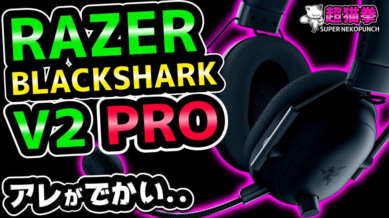 ブラック v2 レイザー シャーク