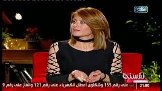 نفسنة   مصطلحات مش هتسمعها غير فى مصر .. يوم الخميس .. لقاء مع أحمد عماد