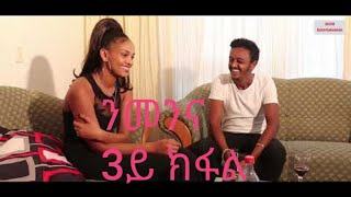 ንመንና New Eritrean Drama Nmenna Part 3 Season 01