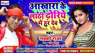 Lucky Raja - आखढ़ा गीत - Aakhada Ke Lathi Dhodiye Me Hoor Dem - Ragni Music