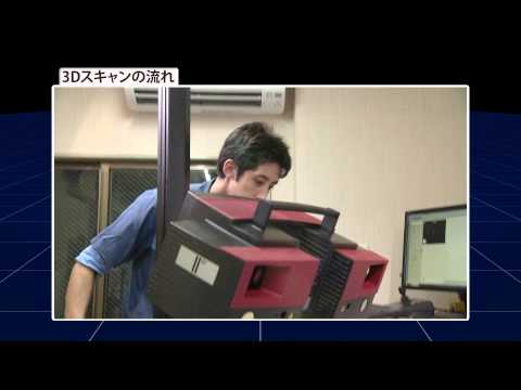 リバースエンジニアリング 3Dスキャナー