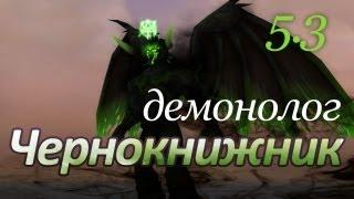 Чернокнижник Демонолог в патче 5.3 (pve)