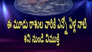 ఈ 3 రాశుల వారికి ఎన్నో రోజుల నుంచి పడుతున్న శని బాధల నుంచి విముక్తి || Telugu astrology learining