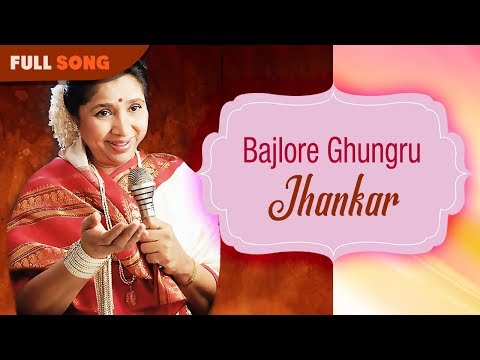 Bajlore Ghungru | Asha Bhonsle | Jhankar | Bengali Movie Song | Gathani Music
