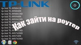 Як зайти на роутер TP-Link.