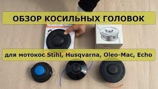 Обзор косильных головок для мотокос Stihl, Husqvarna, Oleo-Mac, Echo