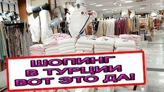 видео: Турция 2019. Вот это шопинг, цены в  Аутлете