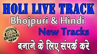 "holi track .2019. live track. paramprik track bhojpuri"" tracks"" karoke""dj track"