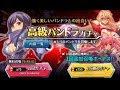 フリージング エクステンション【ガチャ55連】 面白い携帯スマホゲームアプリ 【β…