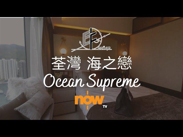 [i-Cable樓盤傳真 - 荃灣海之戀] Eric Fung - E F Design Limited