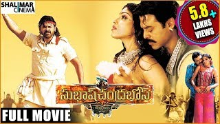 Subhash Chandra Bose Telugu Full Length Movie || Venkatesh , Shriya Saran , Genelia