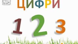 Развивающий мультфильм изучаем цифры, геометрические фигуры На украинском языке