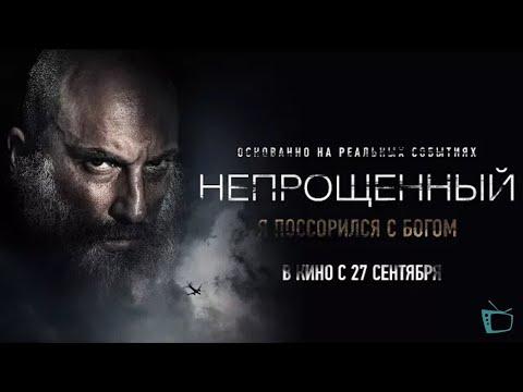 Непрощенный 2018 с Дмитрием Нагиевым - трейлер | Драма | IMDb: 6,2